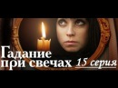 Гадание при свечах 15 серия из 16 2010