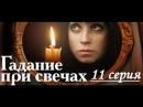 Гадание при свечах 11 серия из 16 2010