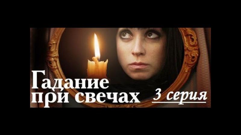 Гадание при свечах 3 серия из 16 2010