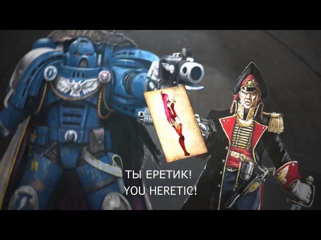 (Русский перевод Fordar)TTS - Heresy Scene