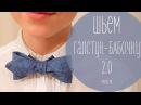 Как сшить галстук-бабочку. 2.0 (рукавички)