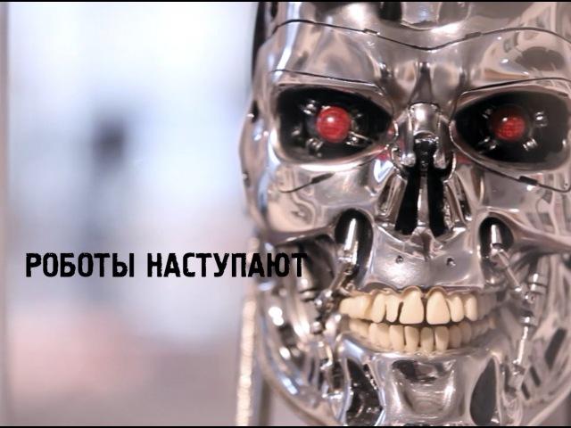 Роботы для развлечений. Прибыльный бизнес. Роботы наступают. Серия 6 в HD