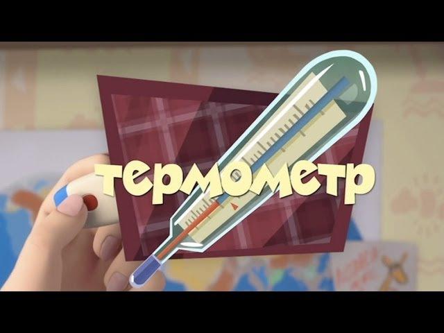 Новые МультФильмы - Фиксики - Термометр