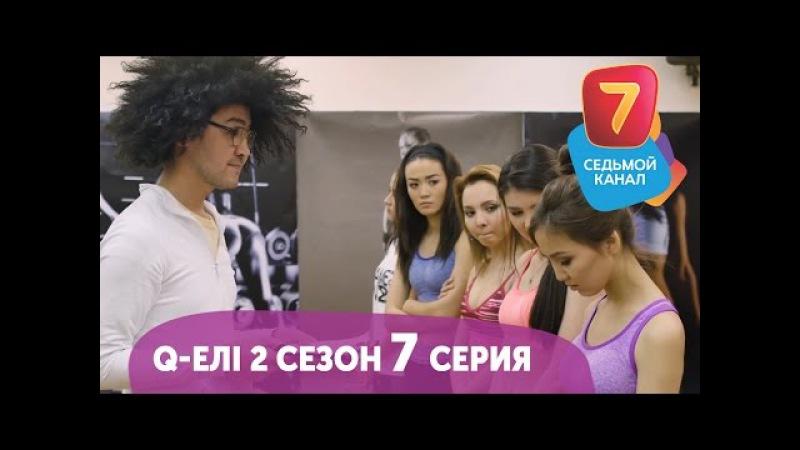 Q-елі 2 сезон 7 серия! HD Смотрите Q-елі ПН-ПТ в 19:00 на Седьмом канале!