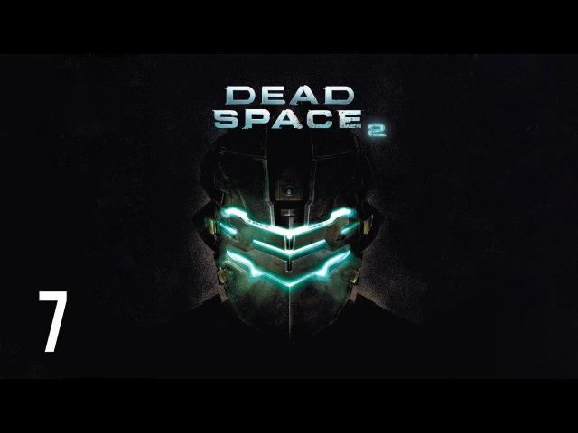 Прохождение Dead Space 2 (живой коммент от alexander.plav) Ч. 7