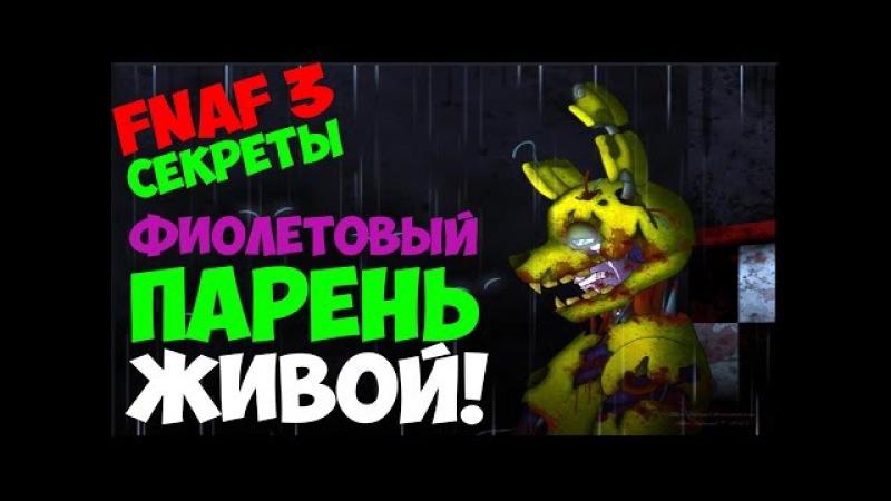 Five Nights At Freddy's 3 - Разговор с Фиолетовым Парнем! - 5 Ночей у Фредди