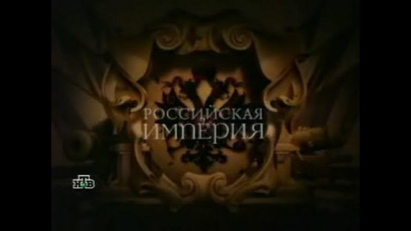 Российская Империя серия 13. Александр III