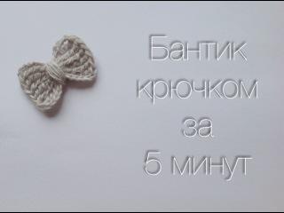 Бантик крючком за 5 минут/Уроки вязания крючком [DIY]