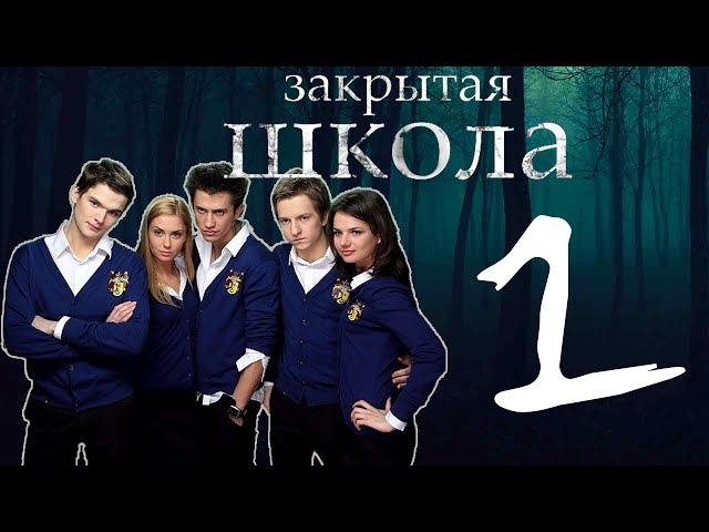 Закрытая школа - 1 сезон 1 серия - Триллер - Мистический сериал
