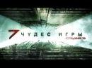 7 ЧУДЕС CRYSIS 3 (полная русская озвучка, все эпизоды)