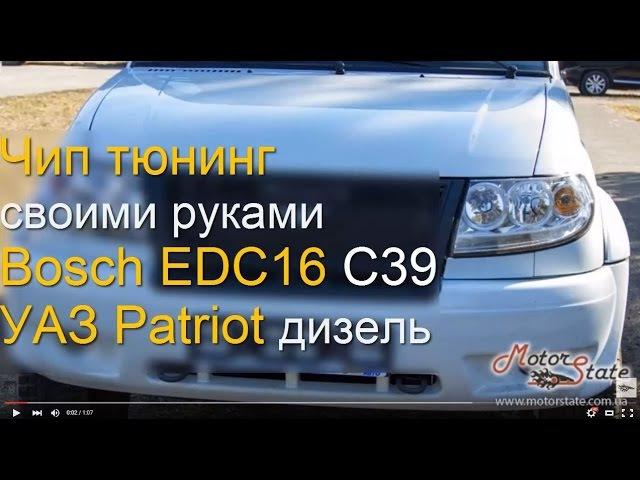 Чип Тюнинг УАЗ Патриот Дизель с блоком Bosch EDC16 C39 Своими Руками! Chip Tuning UAZ Patriot