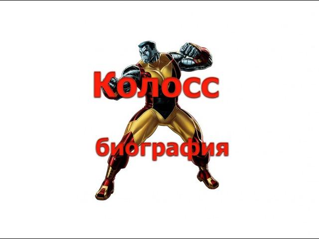 Колосс(Петр Распутин) Биография