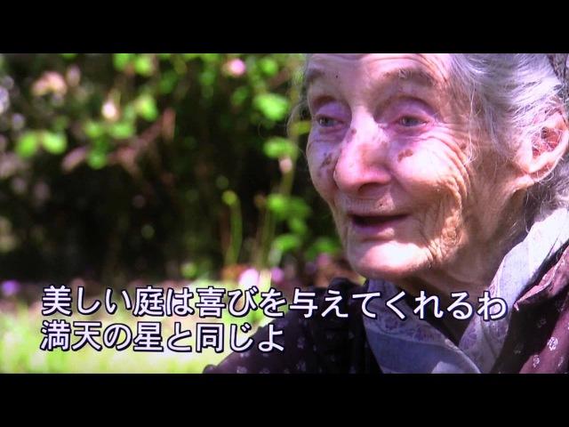 Иллюстратор, художница, сказочница и просто бабушка Таша Тюдор. Сага о жизни, творчестве и силе.