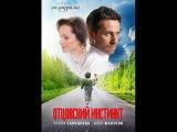 Отцовский инстинкт 1 серия (сериал, 2012) Мелодрама. Фильм «Отцовский инстинкт» смотреть онлайн