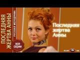 Последняя жертва Анны (сериал 2015) Все серии подряд смотреть онлайн
