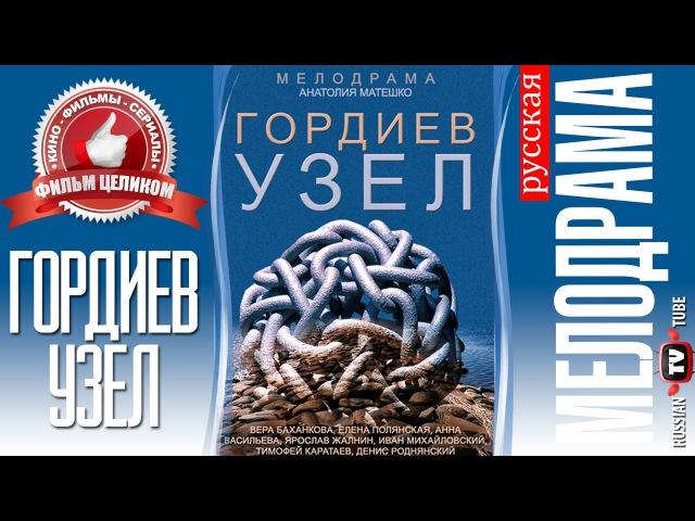Гордиев узел 2014 Все серии сериала 1 2 3 4 серия