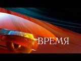 Программа Время в 21_00 06.01.16 новости сегодня