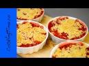 Клубнично-Яблочный Крамбл - простой рецепт вкусного десерта - как просто приготовить дома