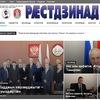 Газет «Рæстдзинад»   Газета «Растдзинад»