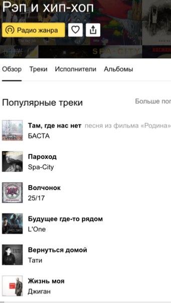 БАСТА 1 — БАСТА Слушать онлайн на Яндекс Музыке