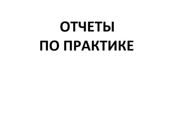 Товары ТюмГУ ТИУ ТГНГУ курсовые дипломы тесты товаров  Отчеты по практике