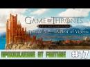Прохождение Game of Thrones (Telltale) S1E5 #17 [FortuneGames]