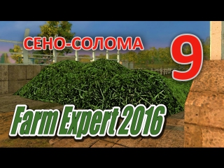 Farm Expert 2016. Сено-солома. [9]