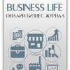Business life | Онлайн бизнес журнал