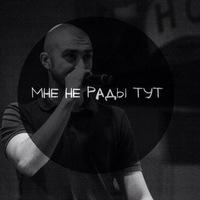 Миша Егин