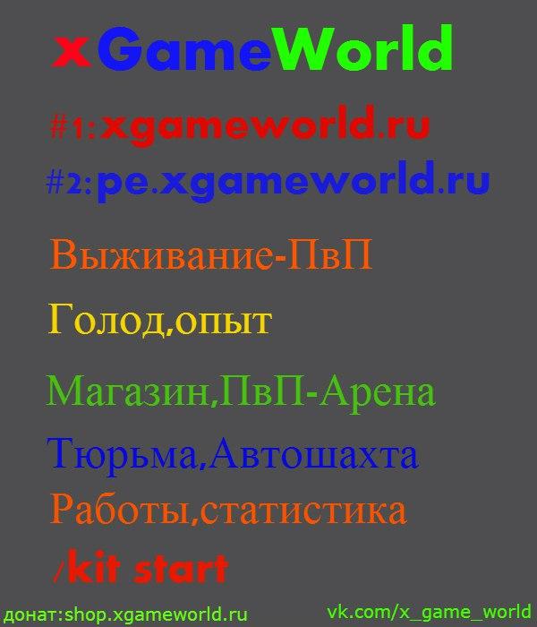 Сервер выживания xGameWorld