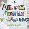 "Мастер-класс ""Альбом летних приключений"""