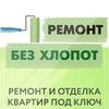 Ремонт квартир в Москве / Москва / МО