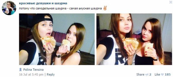 девушки едят шаурму