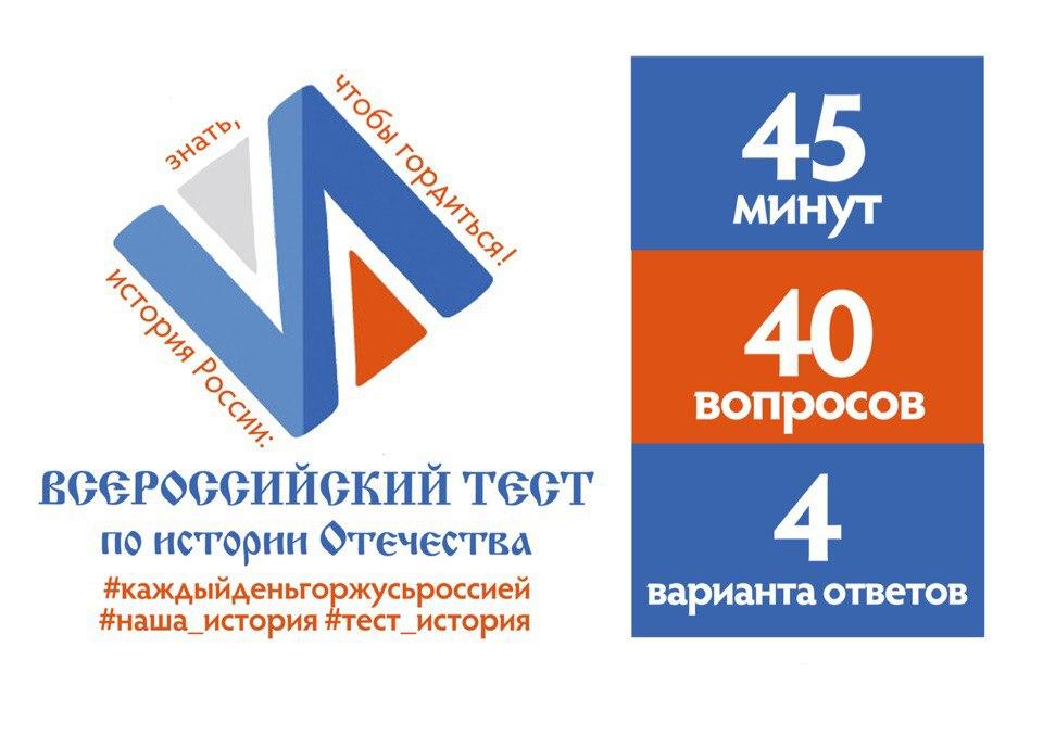 До Всероссийского теста по истории Отечества осталось 4 дня