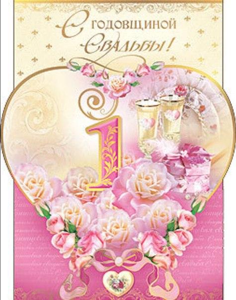 С годовщиной свадьбы поздравления 1 год в картинках
