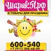 Воздушные шары и шарики Мурманск ШАРИК51
