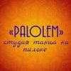 PALOLEM pole dance (Студия танца ПАЛОЛЕМ)