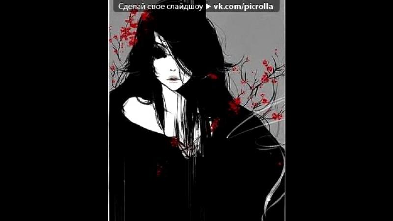 «С моей стены» под музыку Джейн вечная и Джефф убица - Девочка ангел. Picrolla