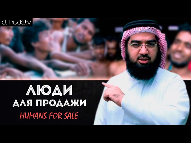 Люди для продажи (Бирма) | Шейх Хасан аль-Хусейни (Humans for sale | Burma)