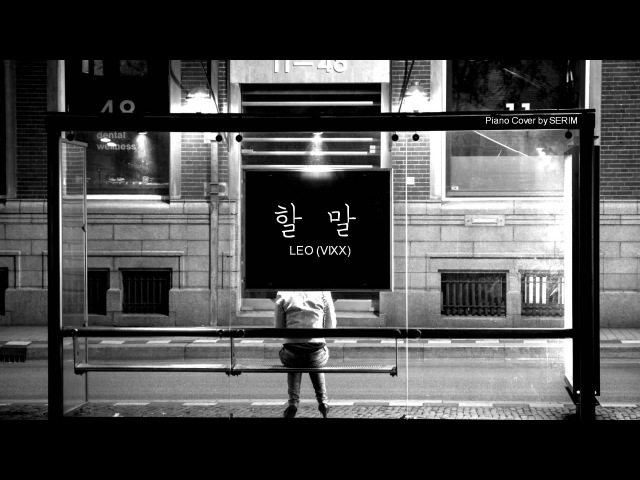레오 LEO 할 말 (Speechless) 피아노 커버 Piano Cover short ver.