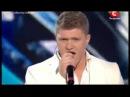 Алексей Кузнецов Финальная песня X фактор