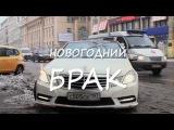 Фильм. Новогодний брак 1 серия  (2012). DVDRip. mp4.