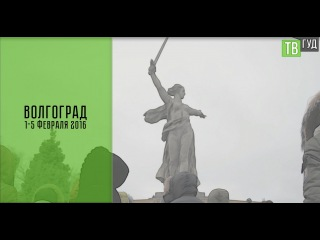 Студенты университета Дубна в Волгограде 1-5 февраля 2016
