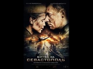 «Битва за Севастополь» (2015) смотреть онлайн в хорошем качестве HD