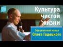 Олег Гадецкий Законы судьбы или искусство жить Часть 5