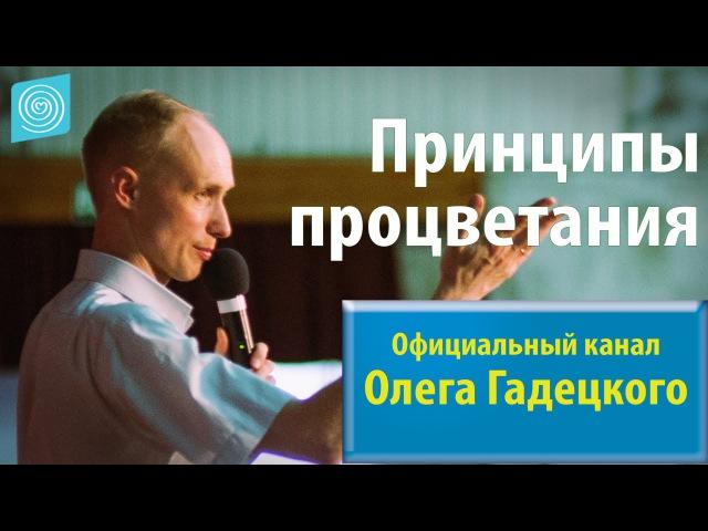 Олег Гадецкий. Законы судьбы или искусство жить. Часть 7
