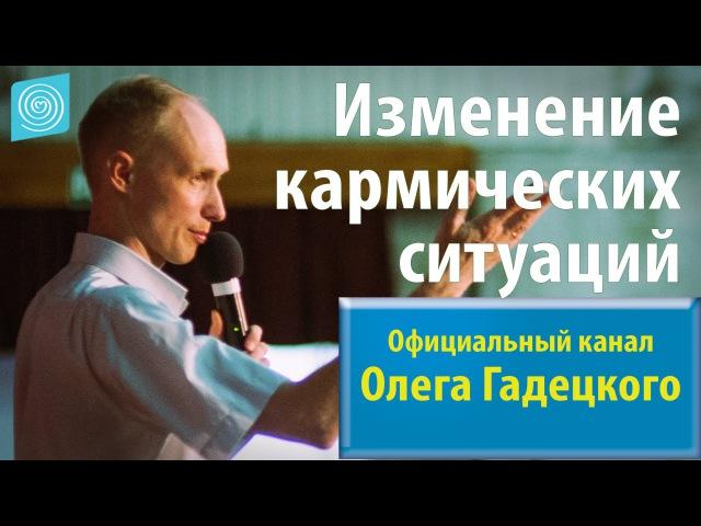 Олег Гадецкий Законы судьбы или искусство жить Часть 3