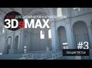 Autodesk 3ds Max Lecture 3 Курс вводных лекций Для дизайнеров и архитекторов от