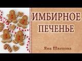 ВКУСНОЕ ИМБИРНОЕ ПЕЧЕНЬЕ. ВИДЕОРЕЦЕПТ. КАК ПРИГОТОВИТЬ ПЕЧЕНЬЕ С ИМБИРЁМ. Gingerbread Cookie