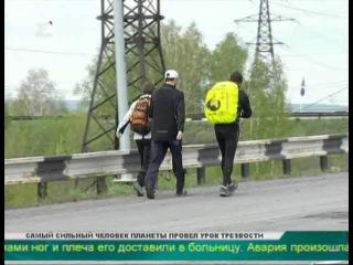 Житель Санкт Петербурга дошел до Челябинска пешком  Впереди у путешественника около 30 тысячи киломе
